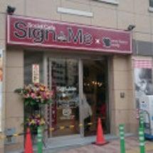 【開店】Sign w…