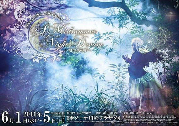 舞台『A Midsummer Night's Dream』