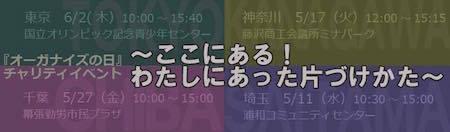 バナー530関東2016