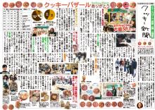 クッキー新聞04