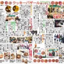 クッキー新聞04 バ…