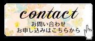 ★お問い合わせ