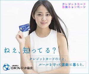 「クレジットカード啓発キャンペーン2016」