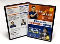 整骨院のための交通事故患者さん集客講座DVD