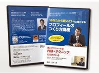 「あなたから買いたい」と言わせるプロフィールのつくり方講座DVD