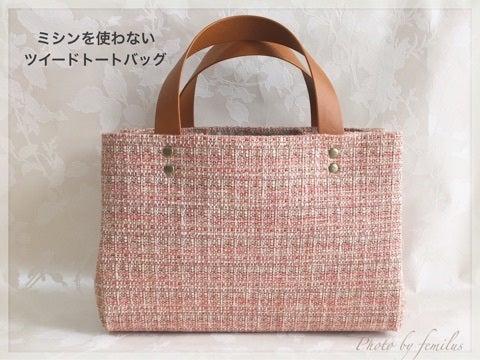 ポーセラーツ 大阪 天王寺 阿倍野区 フェミラス ミシンを使わないツイードトートバッグ