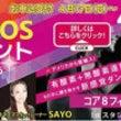 4月29日大阪で4レ…