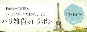 パリ雑貨販売バナー