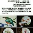 【展示会・牛久】RU…
