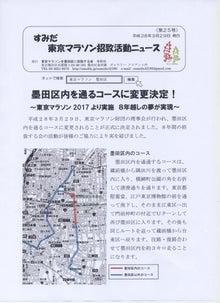 招致活動ニュースNo25-1