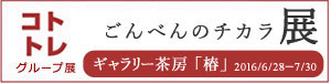 ごんべんのチカラ展 東京場所バナー