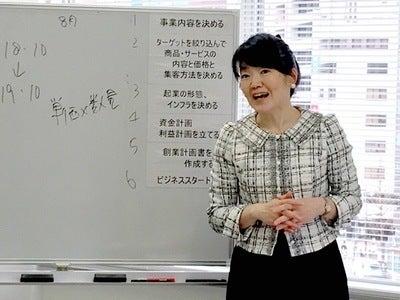 女性起業セミナー 起業したい女性