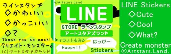 ラインスタンプ LINE stickers かわいいcute