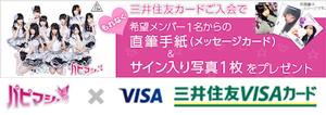 三井住友VISAカードxパピマシェ
