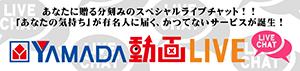 YAMADA動画LIVE