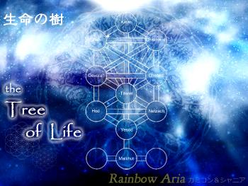 天使と虹の調律レインボーアーリア 生命の樹