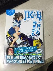 JK★B 2 女子高生 バイク