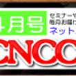 CNCC通信!始めま…