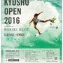 九州オープン!