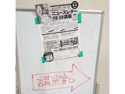 ニュースレターセミナー(新潟市)の案内チラシ