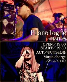 PIANOLOGIE