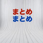 matomematome_icon