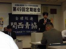 2016 関西青協定期総会