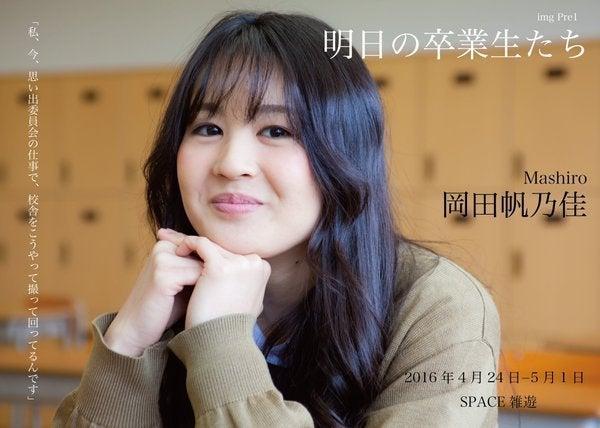岡田佑里恵さんのポートレート