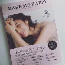 新作『MAKE ME…
