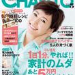 """CHANTO""""ちゃん…"""