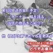 【キャンペーンの詳細…