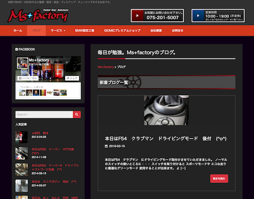 新ブログページ