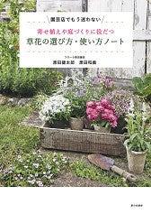 草花の選び方 使い方ノート 家の光