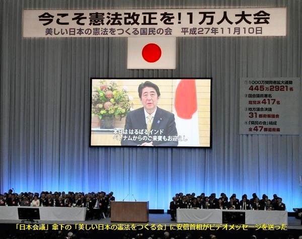 日本会議2