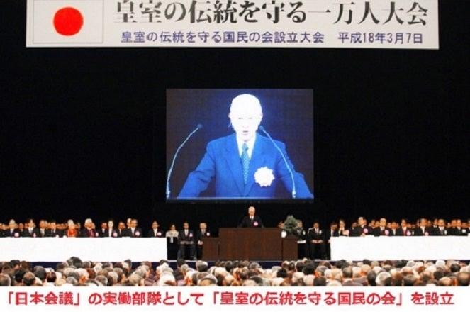 日本会議1