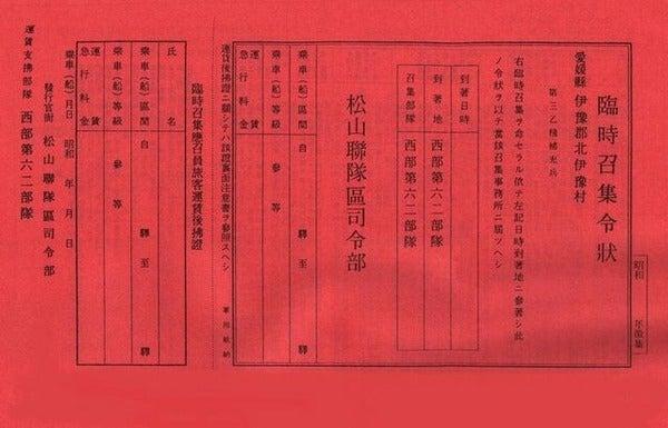日本会議6