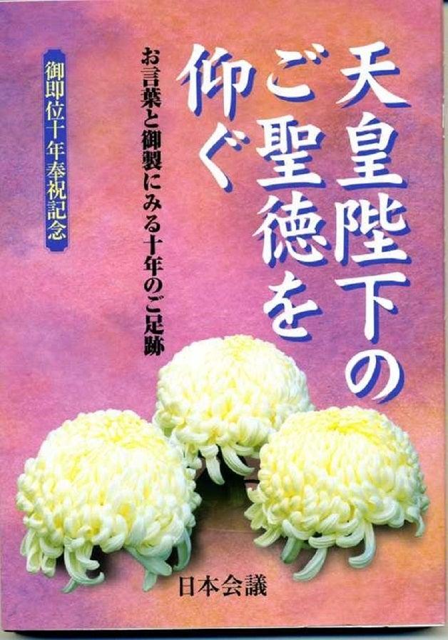 日本会議8
