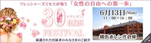 30ans(トランタン)フェスティバル 横浜赤レンガ倉庫 PMJ