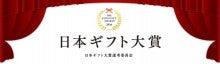 日本ギフト大賞 2016