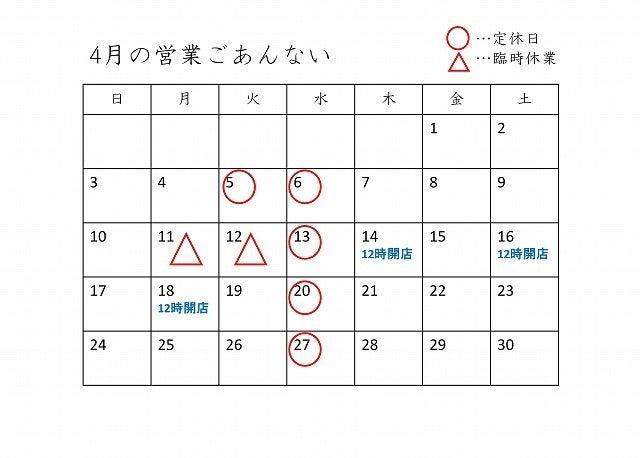 凛屋・4月カレンダー