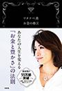 ワタナベ薫 お金の格言(大和出版)