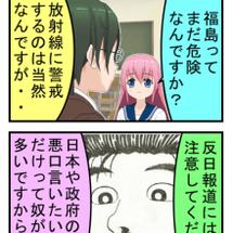 福島の復興(1)