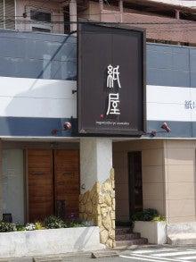 彩紙家本舗東堂ギャラリーYUKI20160409