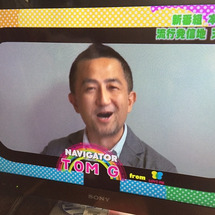 TVQ「天神日曜ビ!…