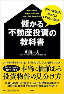 和田様著書