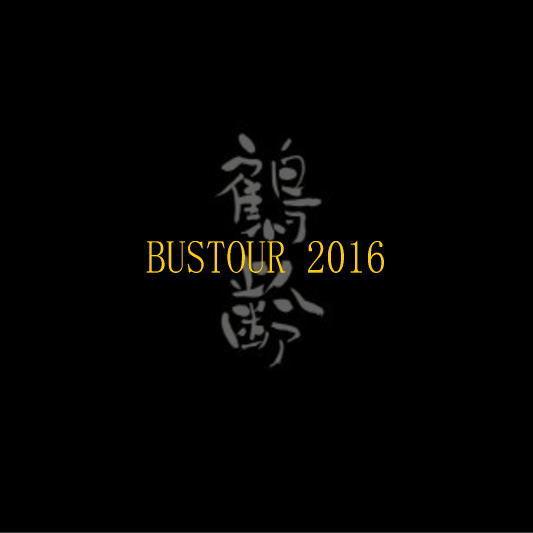 新井屋酒店 酒蔵見学バスツアー2016