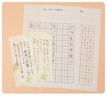 ペン字・青山一丁目・手紙・美文字