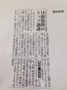 マンデー新聞