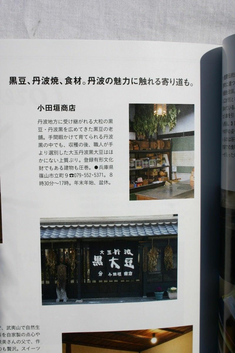 CASA BRUTUSの小田垣商店のページ