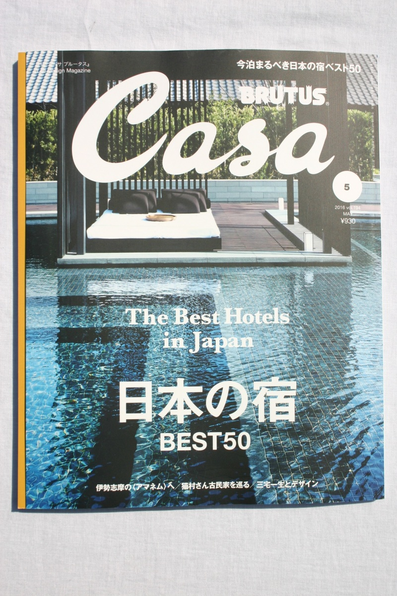 CASA BRUTUS(カーサ ブルータス)表紙